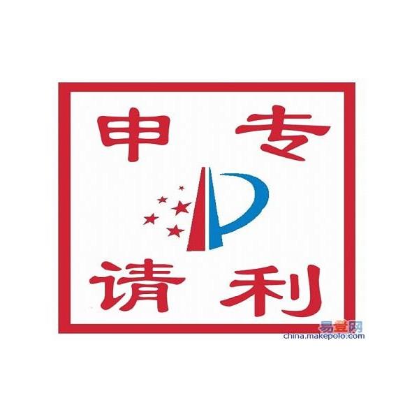 滨州申请发明专利的条件