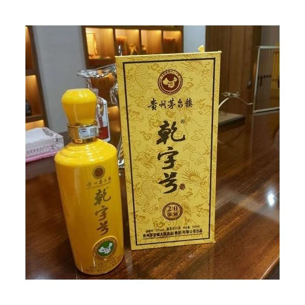 大福乾字号20年 53vol 优级酱香型白酒
