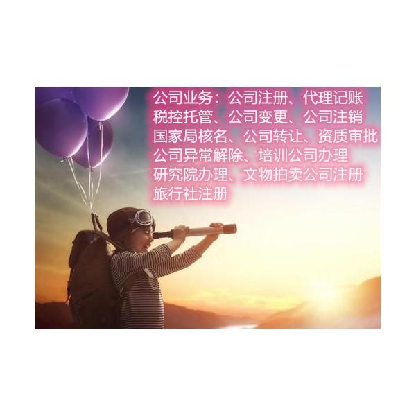 北京朝阳国内旅行社注册条件、北京各类旅行社低价转让