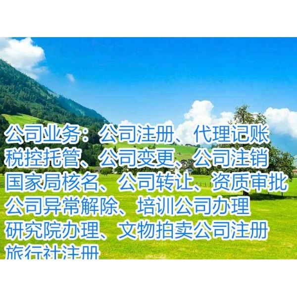 北京朝阳医学研究院注册条件、医学研究院转让经营范围可操作变更