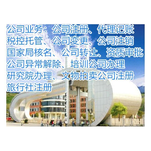 北京申请注册无区域公司名称需要多少费用、代办各个区域总局核名