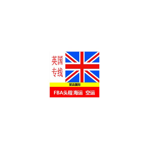 上海到英国FBA亚马逊头程空运UPS空加派