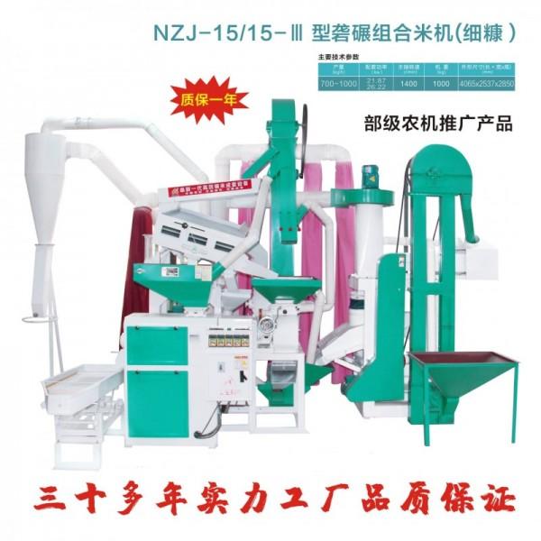 广西贵州云南新型去石组合碾米机质保一年