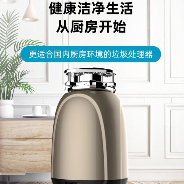 浙江食物垃圾处理器厂家、垃圾处理器贴牌生产商、宁波垃圾处理器