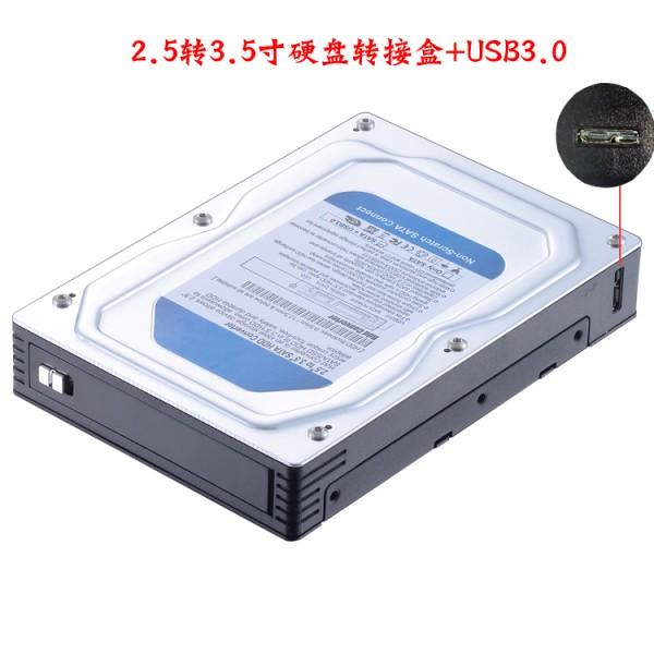 2.5寸转3.5寸硬盘转接盒 USB3.0外置移动硬盘盒