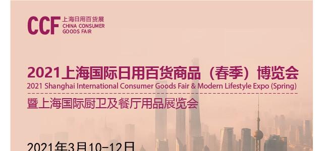 2021上海日用百货春季展 | 2021上海日用百货展览会