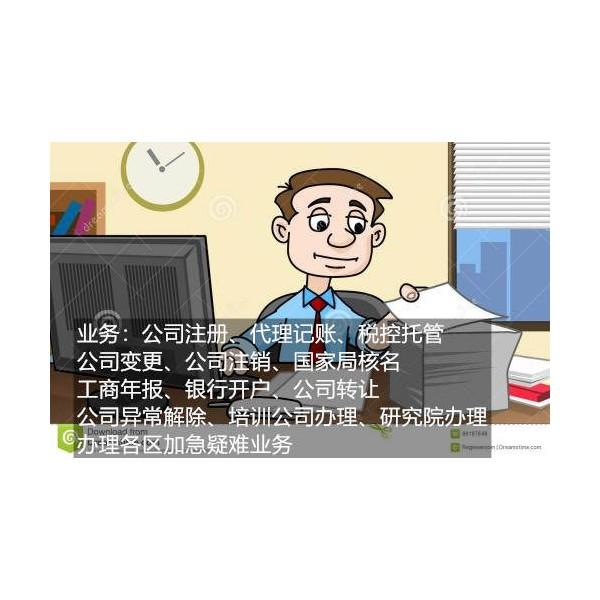北京东城艺术培训公司低价转让、培训公司注册流程