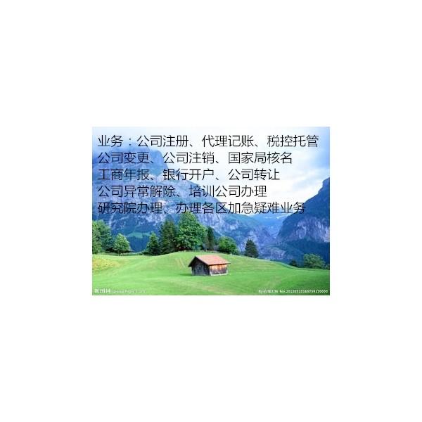 北京带技术培训教育科技研究院低价转让华夏启商专解各类工商异常