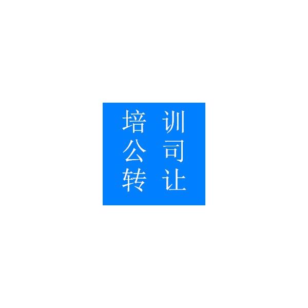 办理北京各类企业转让及工商变更带技术艺术体育等培训公司转让