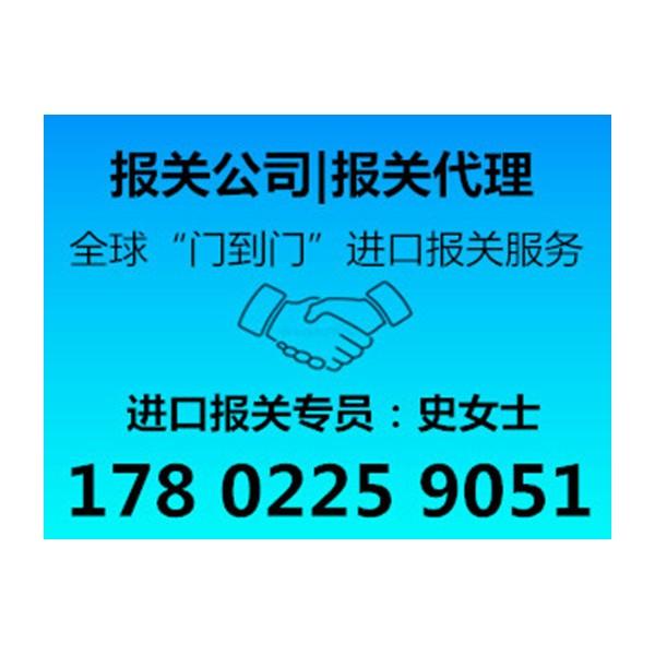 北京进口报关公司