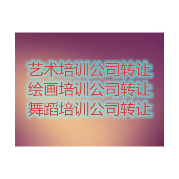 北京带艺术培训有限公司可经营大范围培训、培训公司变更需要时间