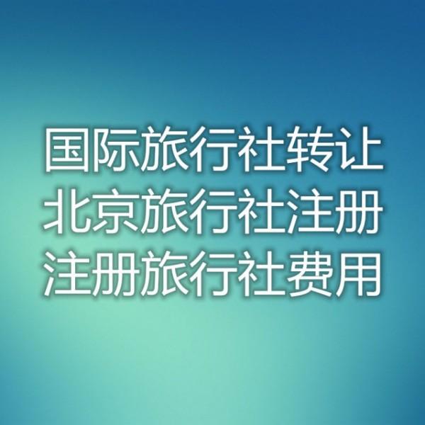 北京石景山收购有年限的国内旅行社费用、办理北京各类旅行社收转