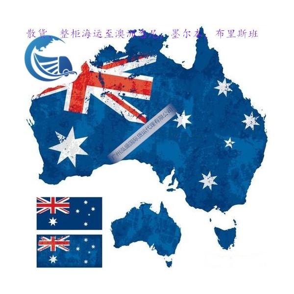 海运澳洲悉尼的海运公司请认准泓盛
