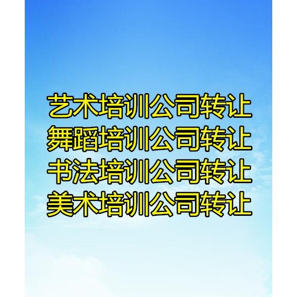 北京培训公司跨区域变更保经营范围、现在还可以注册培训公司么