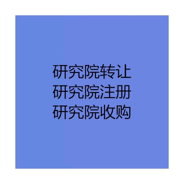 北京现有各个区域各类研究院转让、研究院转让变更需要材料