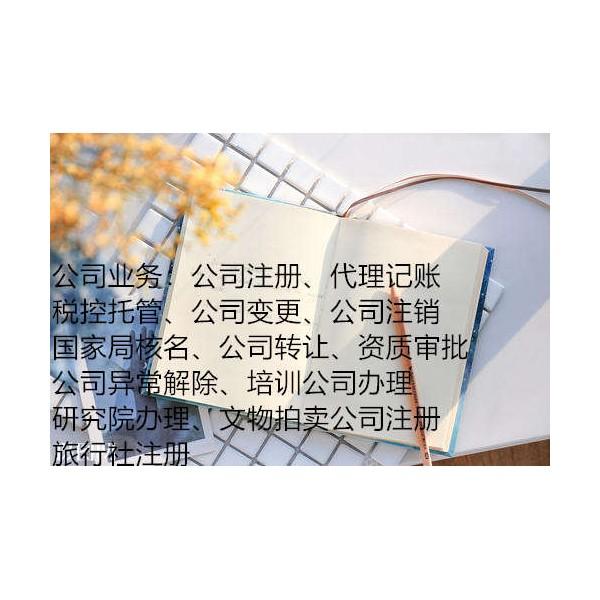 北京海淀普通拍卖公司办理升级文物拍卖公司条件流程办理拍卖公司