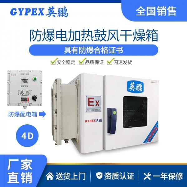 防爆BYP-070GX-4D鼓风干燥箱