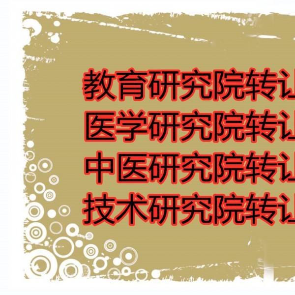 北京朝阳集体所有制教育科技院低价转让代办北京各类企业操作变更
