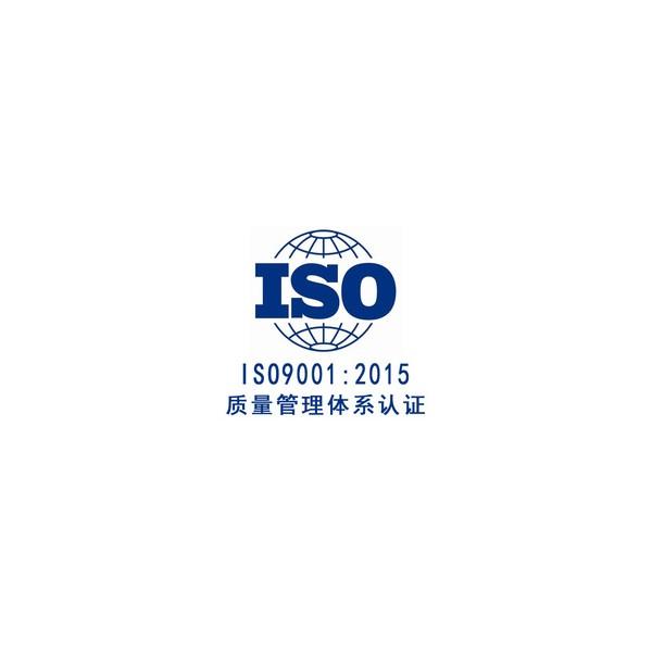 iso9001:2015质量管理体系认证证书 不通过不收费