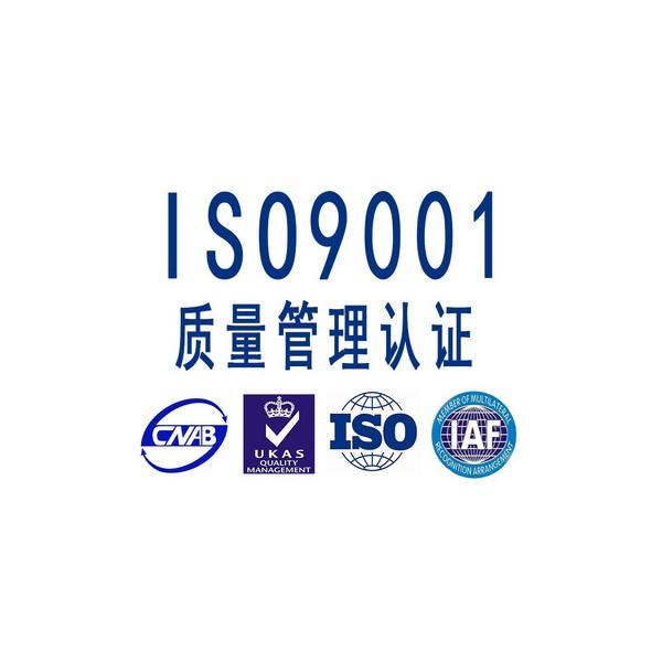 通过ISO9000质量管理体系认证提升商业竞争力