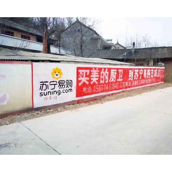 白水县墙体刷漆广告墙体广告需注意的3个事项