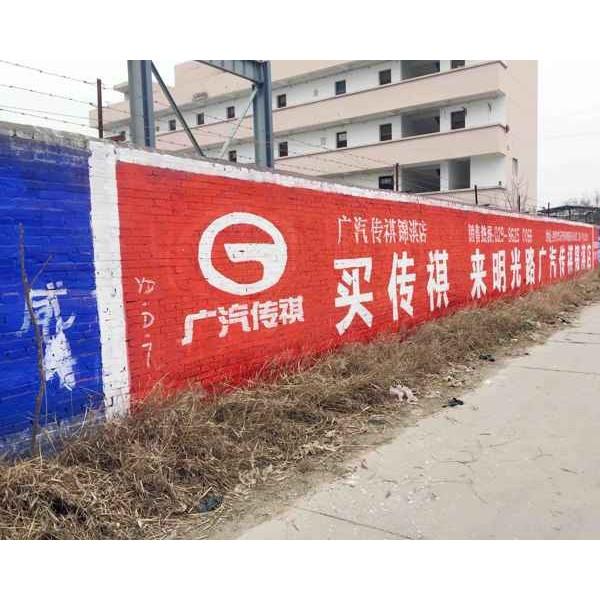 永寿县墙体标语广告2020全新广告时代来临