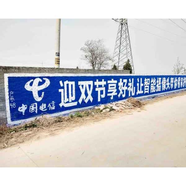 华州区墙体写大字广告2020墙体广告新思路