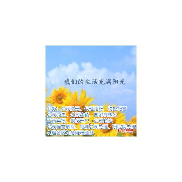 北京海淀收购一家国际旅行社条件及费用、国际旅行社注册条件