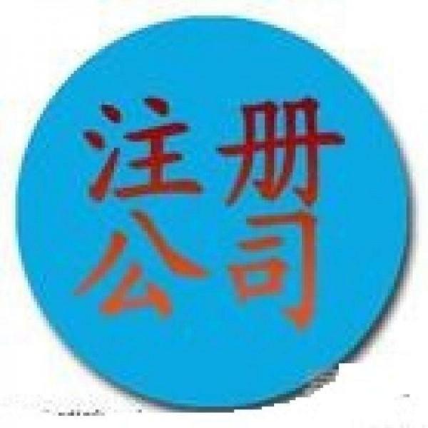 北京海淀申请设立ICP经营许可证条件办理icp经营许可证