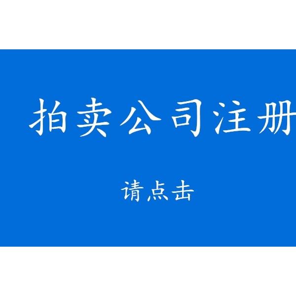 北京东城设立拍卖公司注册条件及费用、拍卖公司人员要求