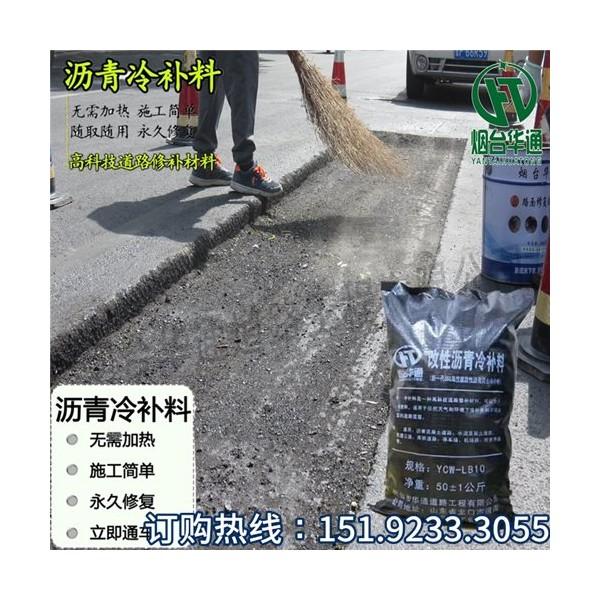 山东潍坊冷补沥青施工解说
