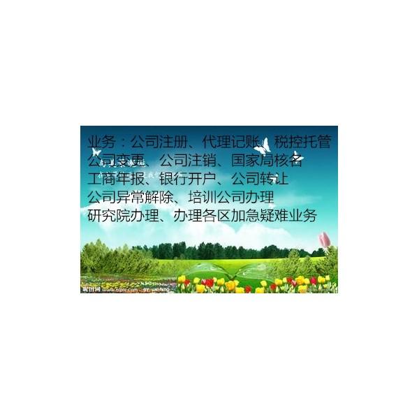 办理北京人力资源服务许可证经营范围要设立人力资源许可人员要求