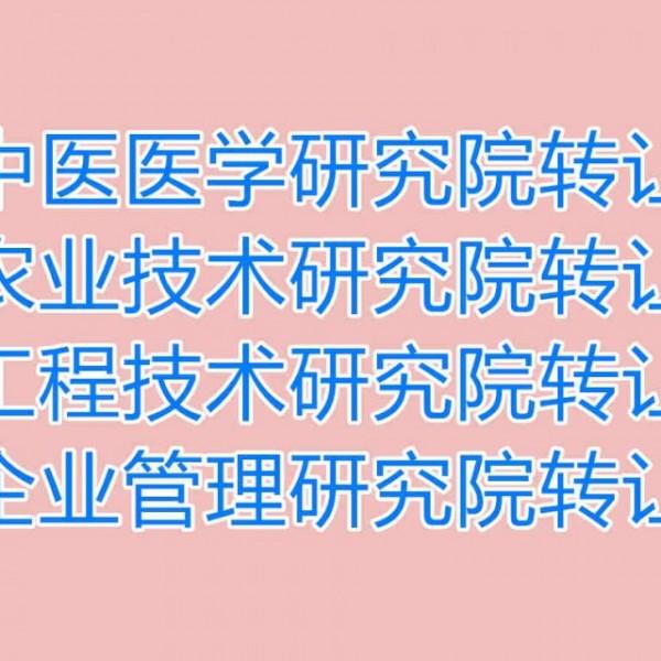 办理北京研究院有限公司注册流程及费用带培训信息技术研究院转让