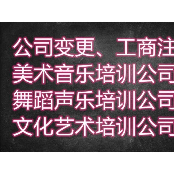 北京美术书法培训公司转让-股东法人等信息一次性操作变更