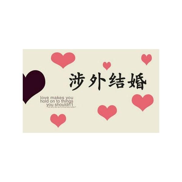 涉外婚姻文件翻译-单身证明翻译-重庆博雅翻译公司