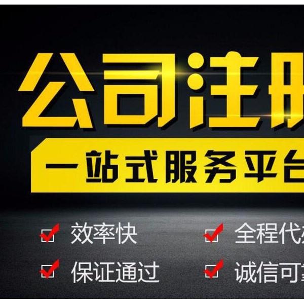 柳州注册注销公司 代理记账