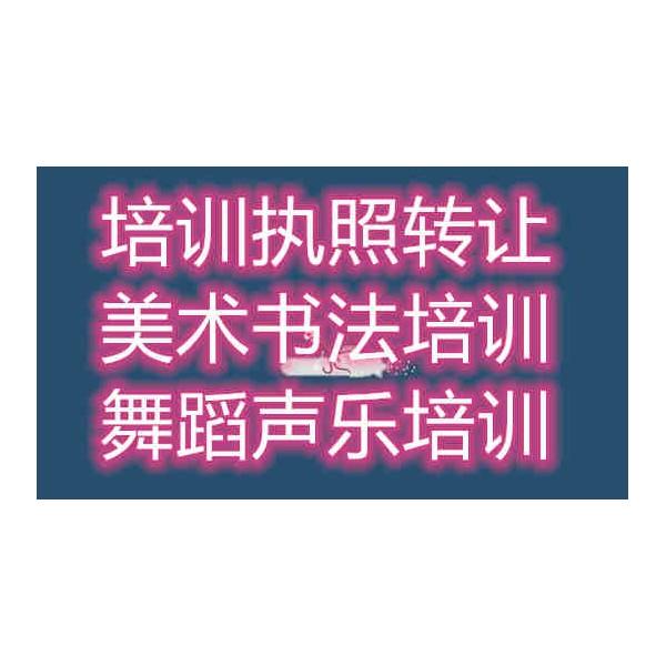收购海淀文化艺术培训公司价格转北京教育培训机构公司流程及条件