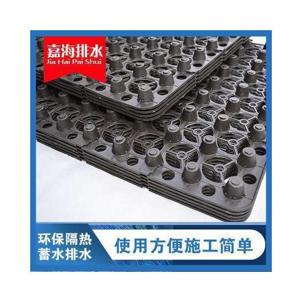 供应吉林耐压蓄水板生产厂家 嘉海欢迎您