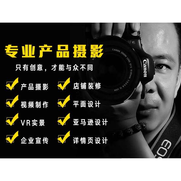 广东专业的产品摄影视频制作 VR实景店 亚马逊拍摄 收费价格
