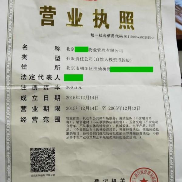 转让北京成立满三年物业公司