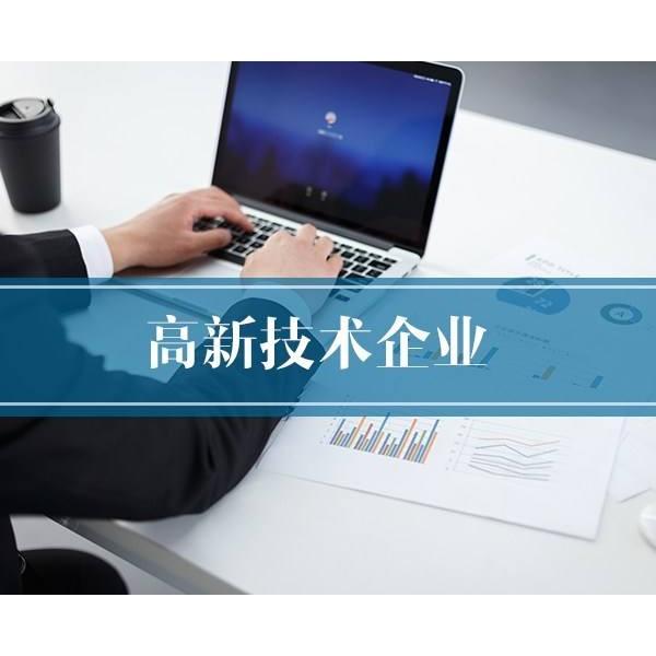 2020年淄博高新技术企业认定的要求 申办好处