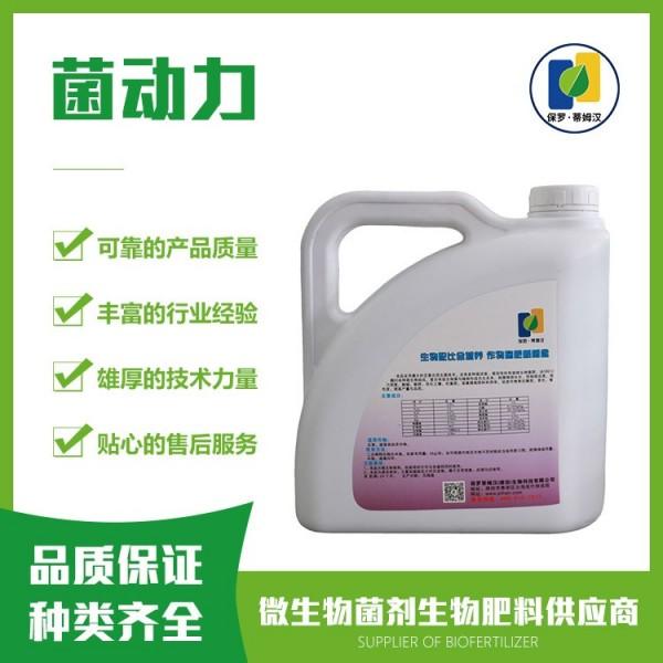 微生物菌剂价格 微生物肥料多少钱 液体肥料厂家