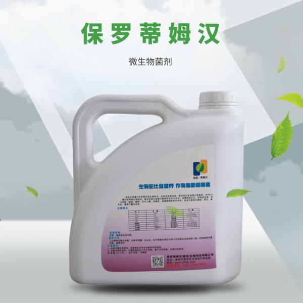 生物菌剂价格低 微生物肥料多少钱 液体肥厂家