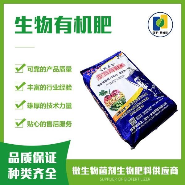 生物菌肥 生物有机肥 复合微生物肥料 微生物肥料价格