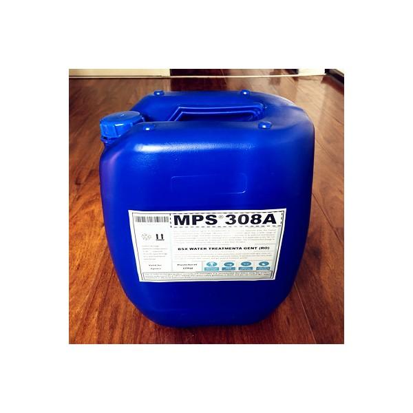 白山脱盐水设备反渗透膜阻垢剂MPS308A保存温度