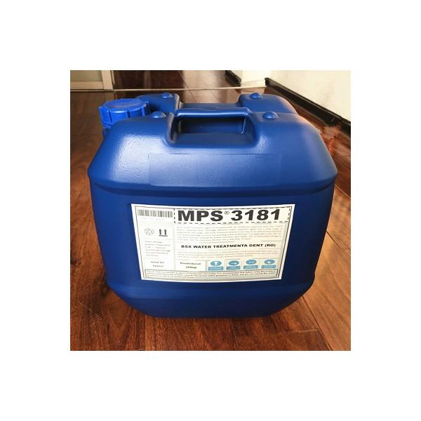 百色RO反渗透阻垢剂MPS3181厂家报价