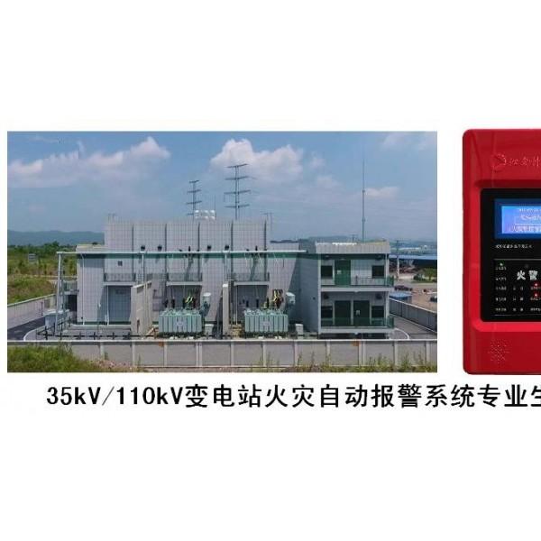 35KV变电站火灾自动报警系统/风力发电机组火灾报警系统