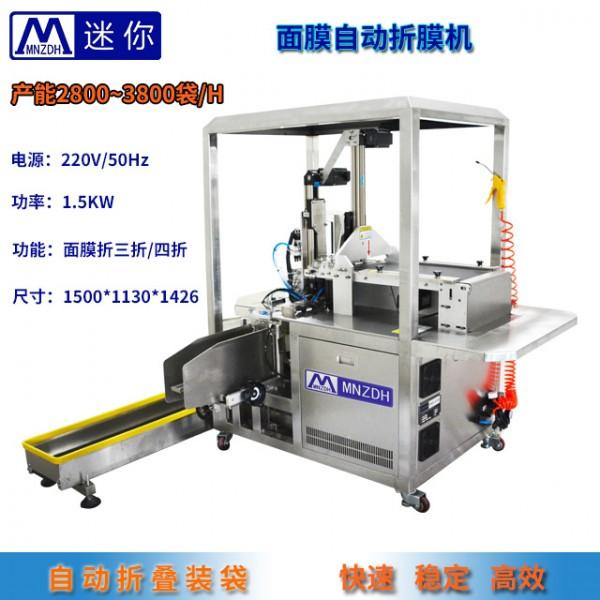 面膜折布机  全自动面膜机器多少钱  面膜设备生产商