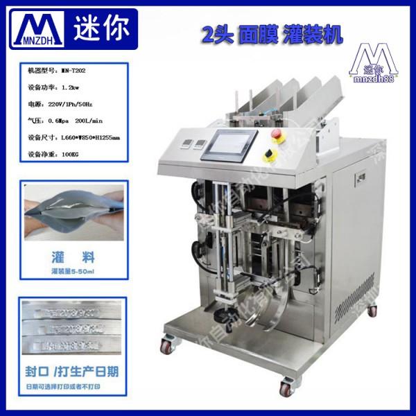 领口式折叠机厂家  海南双头液体灌装机  折面膜一体机