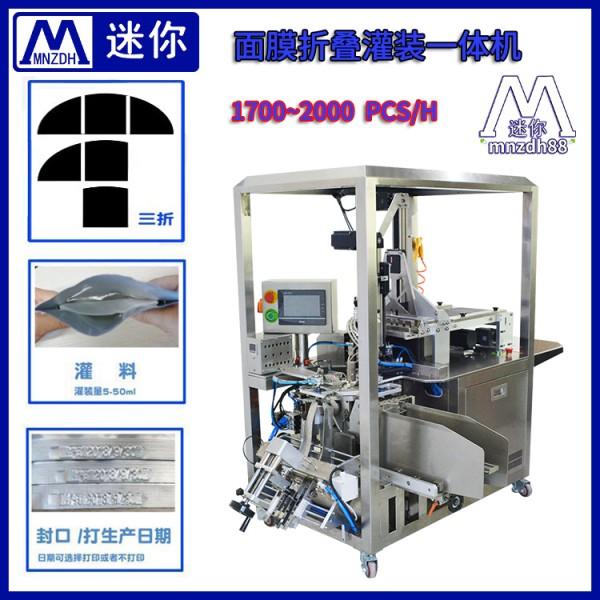 全自动折膜机  江苏自动灌装机厂家价格  面膜折装灌料机